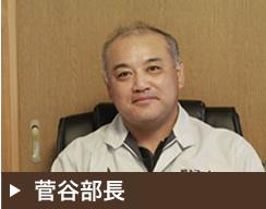 菅谷部長のインタビューはこちら