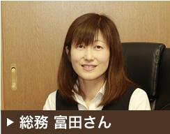 富田さんのインタビューはこちら