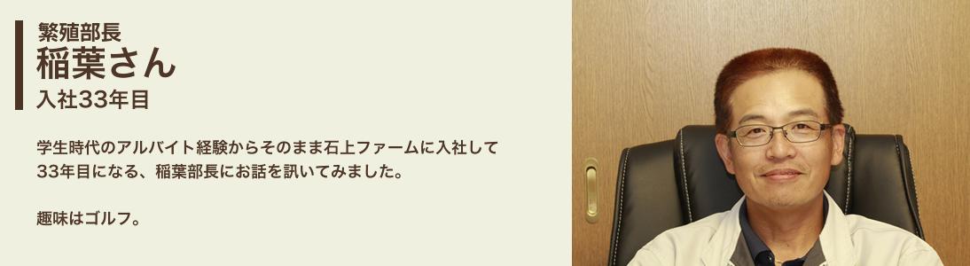 生産部長:稲葉さん 入社33年目