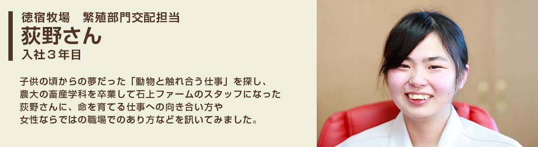 徳宿牧場 繁殖部部門交配担当:荻野さん 入社3年目