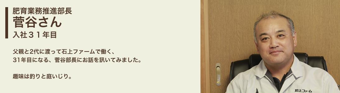肥育業務推進部長:菅谷さん 入社31年目