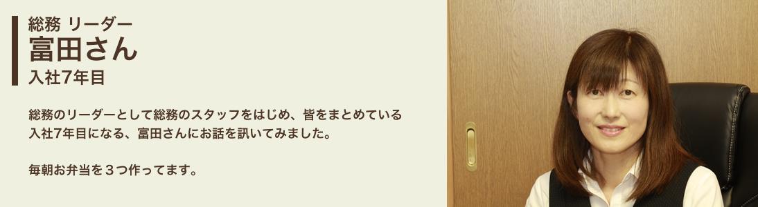 総務:富田さん 入社7年目