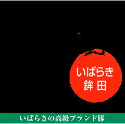 まごころ豚 茨城鉾田 - 茨城のブランド豚 -