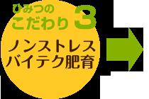 こだわり3:ノンストレスバイテク肥育